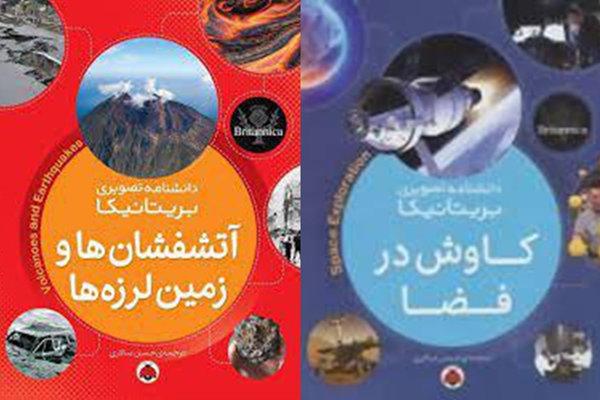 دو جلد تازه از دائرهالمعارف بریتانیکا منتشر شد