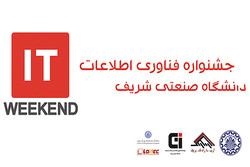 آغاز ثبتنام در چهارمین جشنواره فناوری اطلاعات دانشگاه صنعتی شریف