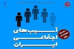 سومین همایش ملی آسیبهای اجتماعی ایران برگزار میشود