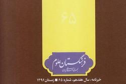 شصت و پنجمین شماره از نشریه فرهنگستان علوم منتشر شد