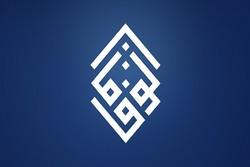 الوفاق البحرينية تدشن شعار مقاطعة الانتخابات النيابية والبلدية