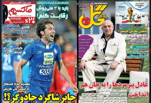 صفحه اول روزنامههای ۲۳ خرداد ۹۷