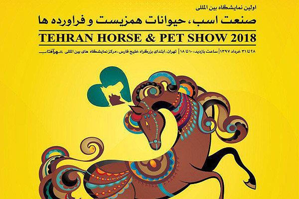 برگزاری نمایشگاه بینالمللی صنعت اسب وحیوانات همزیست و فرآوردهها