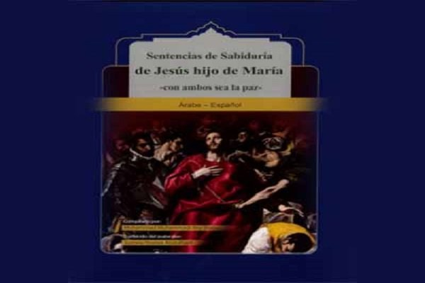 حکمتنامه حضرت عیسی بن مریم (ع) به زبان اسپانیایی منتشر شد