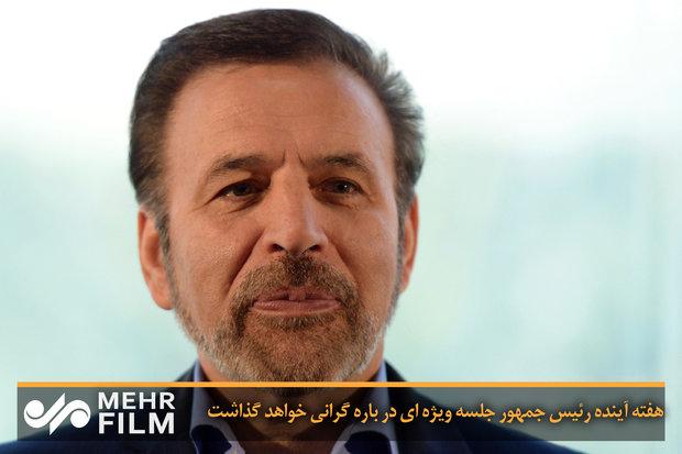 رئیس دفتر روحانی: هفته آینده رئیسجمهور جلسه ویژهای درباره گرانی خواهد گذاشت