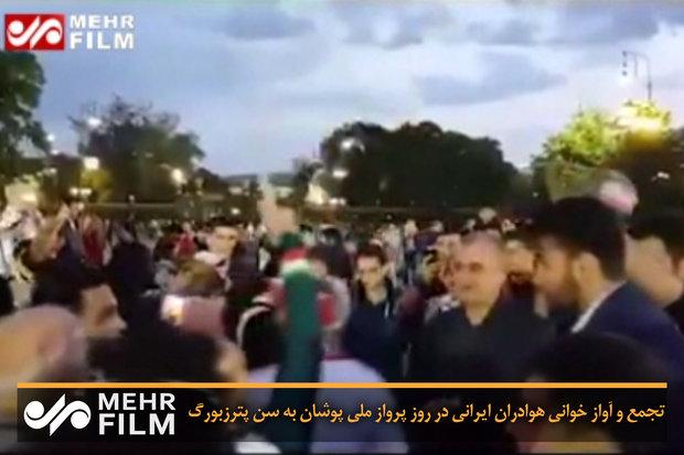 آواز خوانی هواداران ایرانی در روز پرواز ملی پوشان به سن پترزبورگ