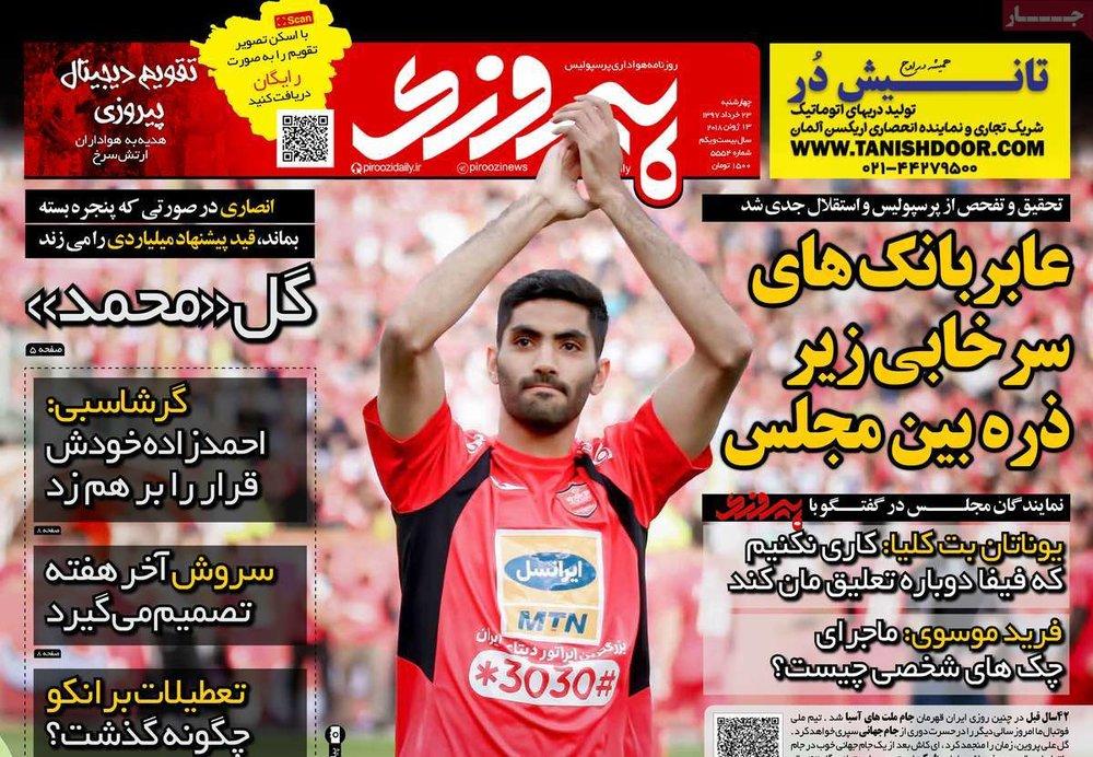 صفحه اول روزنامههای ورزشی ۲۳ خرداد ۹۷