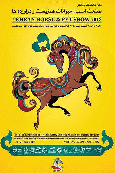 برگزاری نمایشگاه بینالمللی صنعت اسب وحیوانات همزیست و فرآوردهها - خبرگزاری مهر