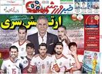 صفحه اول روزنامههای  ۲۴ خرداد ۹۷