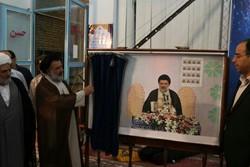 تمبر یادبود جلسات تفسیر قرآن «آیت الله میرعمادی» رونمایی شد
