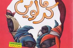 مجموعه داستانهای طنزآمیز عباس قدیرمحسنی منتشر شد