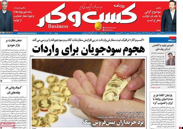 صفحه اول روزنامههای اقتصادی ۲۴ خرداد ۹۷