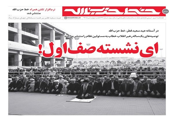 نشریه خط حزب الله