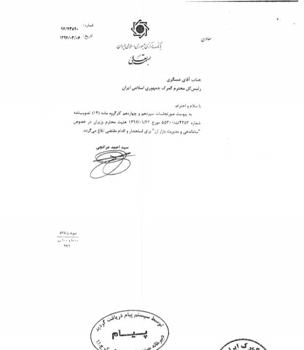 از سوی گمرک؛ ثبت سفارش کالا با شرایط خاص بدون انتقال ارز بلامانع اعلام شد