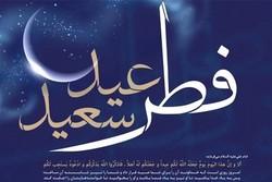 عید سعید فطر جشن بندگی است/ تولدی دوباره برای مؤمنان