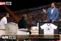 پیراهن امضاشده تیمملی برای آزادی زندانیان در برنامه ماهعسل