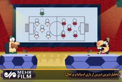 تحلیل دیرین دیرین از بازی اسپانیا و پرتغال!