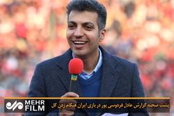 İranlı sunucudan enteresan gol heyecanı