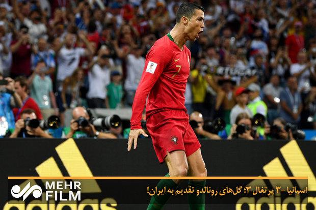 جام جهانی 2018 روسیه؛ اسپانیا 3- پرتغال 3؛ گلهای رونالدو تقدیم به ایران!
