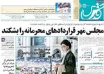 صفحه اول روزنامههای ۲۷ خرداد ۹۷