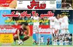 صفحه اول روزنامههای ورزشی ۲۷ خرداد ۹۷