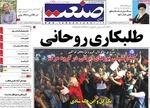 صفحه اول روزنامههای اقتصادی ۲۷ خرداد ۹۷
