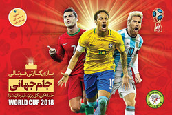 قهرمان جام جهانی شوید!