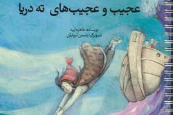 عجیب و غریب های ته دریا