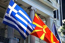 پرچم مقدونیه و یونان