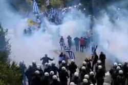 معترضان یونانی به توافق برای تغییر نام مقدونیه با پلیس درگیر شدند