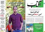 صفحه اول روزنامههای ۲۸ خرداد ۹۷