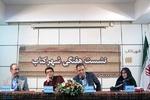 نشست نقد کتاب نثر فارسی در سپهر سیاست