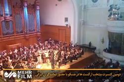 دومین کنسرت منتخب ارکست ها در مسکو با حضور تماشاگران ایرانی