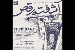 برپایی نمایشگاه نقاشی محمد لقمانی در سالگرد درگذشتش