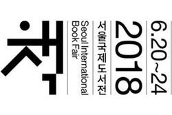 Uluslararası Seul Kitap Fuarı İran'ın katılımıyla başladı