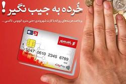 کارت شهروندی