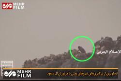 فلم/ یمنی فورسز اور سعودی عرب کے اتحادی فوجیوں میں گھمسان کی لڑائی