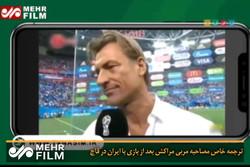 ترجمه خاص مصاحبه مربی مراکش بعد از بازی با ایران در قاچ