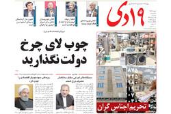 روزنامههای 29 خرداد قم