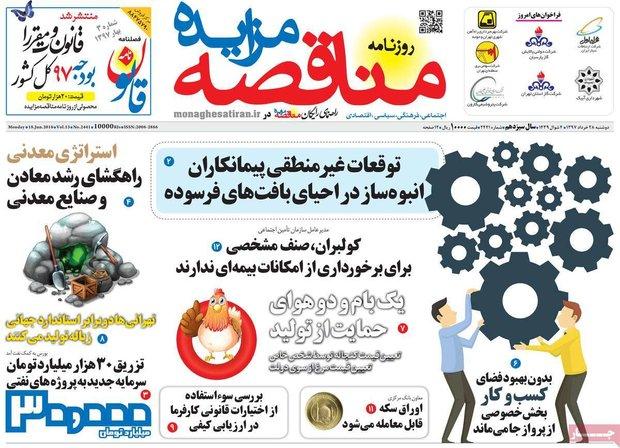صفحه اول روزنامههای اقتصادی ۲۸ خرداد ۹۷
