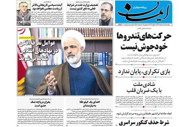 روزنامههای 28 خرداد قم
