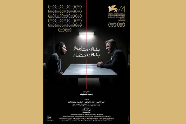 'No Date No Signature' wins Best Director prize of Mirror Filmfest.
