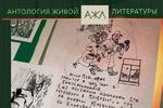 شعر معاصر ایران در روسیه
