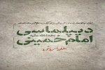 دیپلماسی امام خمینی