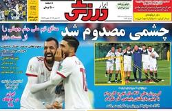 صفحه اول روزنامههای ورزشی ۲۹ خرداد ۹۷