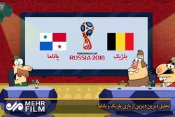 تحلیل دیرین دیرین از بازی بلژیک و پاناما!