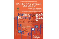 رونمایی آلبوم «هیچ در هیچ» هوشنگ کامکار در فرهنگسرای ارسباران