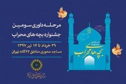 داوری سومین جشنواره «بچههای محراب» آغاز شد