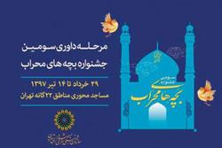 ۱۳۲مکبر و موذن برگزیده کودک و نوجوان شهر تهران تجلیل میشوند