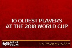 بازیکنان مسن